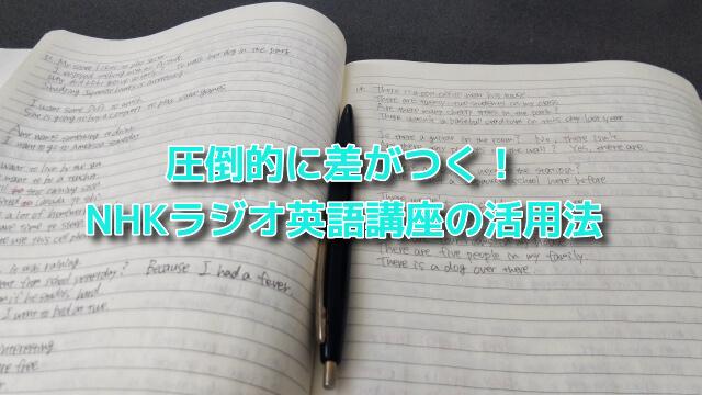 NHKラジオ英語