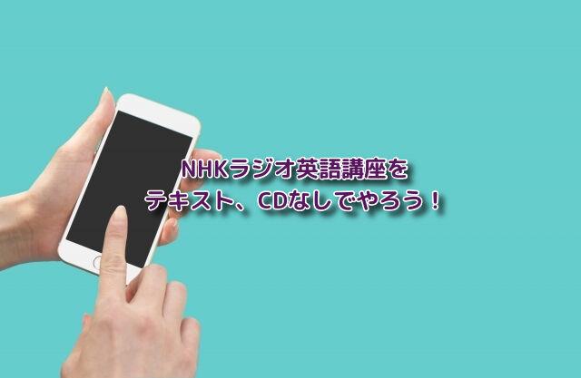 NHKの英語テキスト