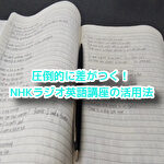 NHKラジオ英語 使い方
