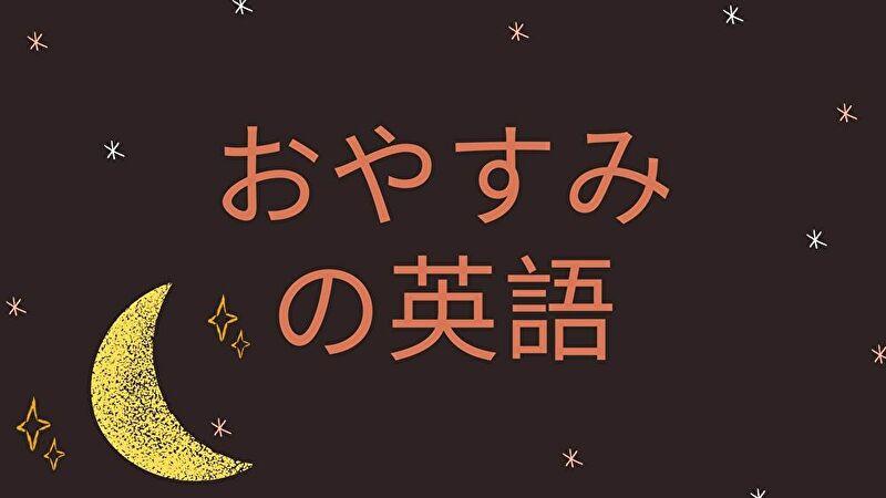 おやすみ英語