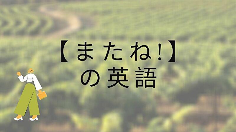 またねの英語