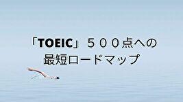 TOEIC500点への最短ロードマップ【955点取った僕が解説】